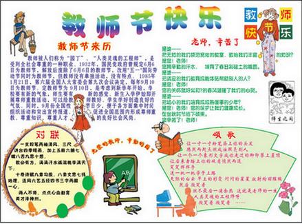小学生教师节手抄报图小学生操作动手的能力图片