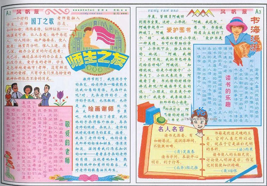 教师节手抄报:书海漫画