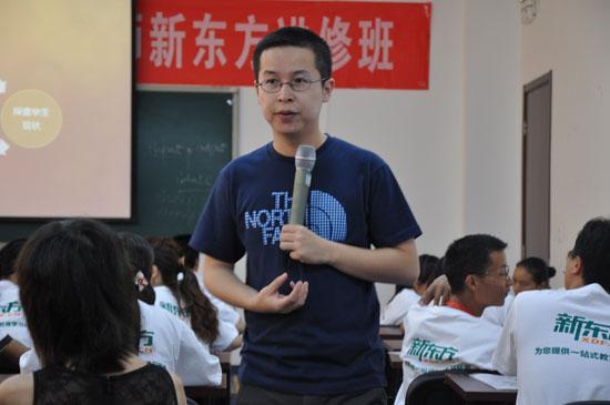 新东方英语老师_新东方英语老师来我校授课