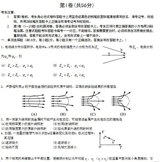 2011年上海高考物理试题及答案