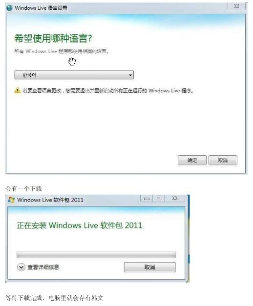 如何在电脑上安装韩文输入法
