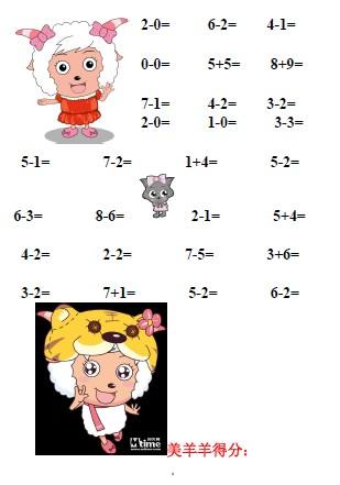 幼儿园数学:幼儿10以内的加减法运算美羊羊版(一)