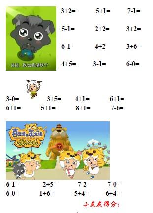 幼儿园数学:幼儿10以内的加减法运算美羊羊版(二)
