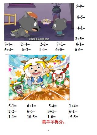 幼儿园数学:幼儿10以内的加减法运算美羊羊(三)