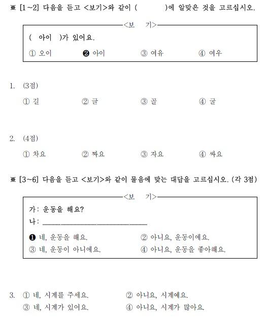 第18届韩语TOPIK考试真题