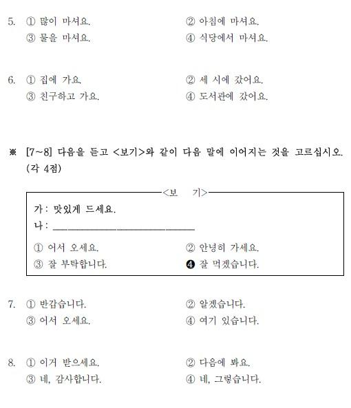 第20届韩语TOPIK考试真题