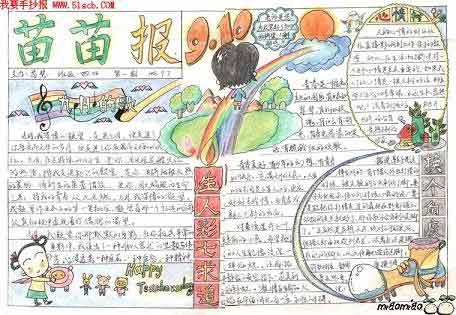 中学生教师节手抄报 九月的歌