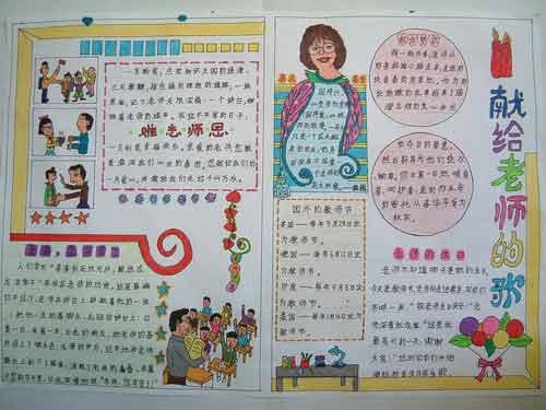 中学生教师节手抄报:献给老师的歌
