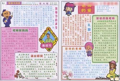中学生教师节手抄报:老师的爱