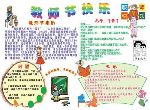 中学生教师节手抄报:教师节来历