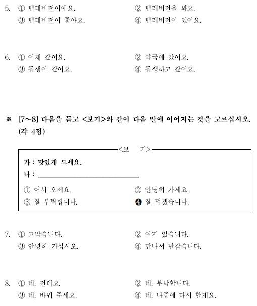 第21届韩语TOPIK考试真题