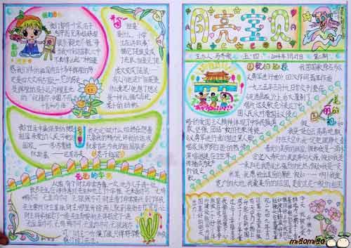 中学生中秋节手抄报:月亮宝贝