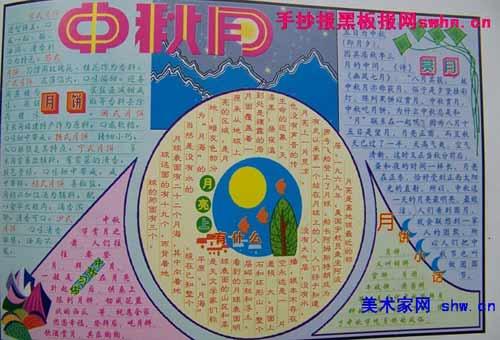 中学生中秋节手抄报 中秋月