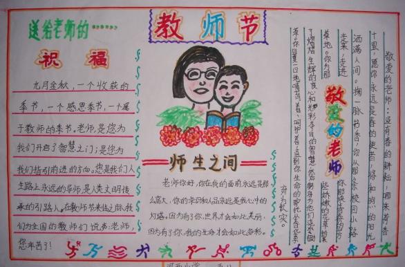 教师节手抄报:送给老师的祝福