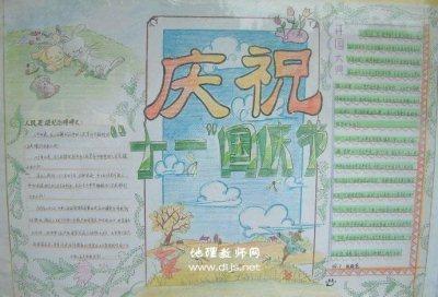 国庆节手抄报 优秀设计图9
