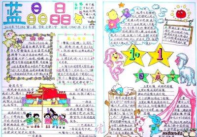 国庆节的资料:手抄报