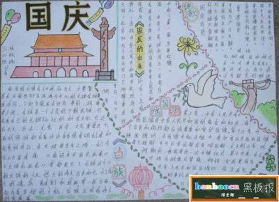 国庆节手抄报 优秀设计图12