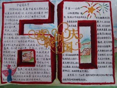 国庆节手抄报 优秀设计图20