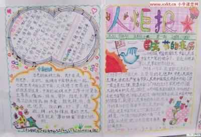 国庆节手抄报优秀范例5园林设计手绘图简单图片