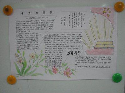 关于国庆节的手抄报 十月的祝福