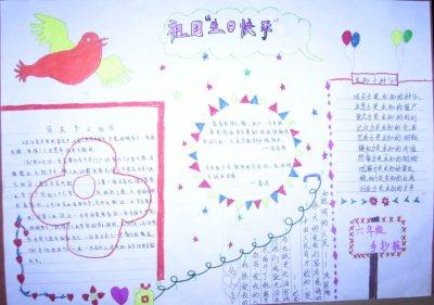 关于国庆节的手抄报:祖国生日快乐