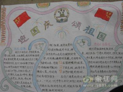 关于国庆节的手抄报:迎国庆 颂祖国图片