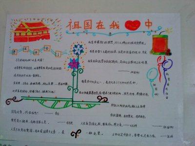 国庆节的手抄报:祖国