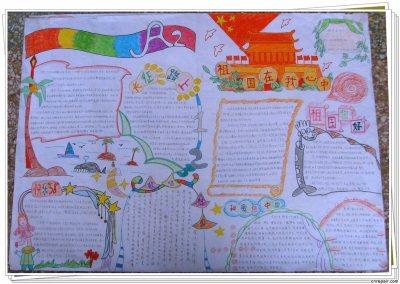 高中手手绘边框抄报国庆素质评定综合图片