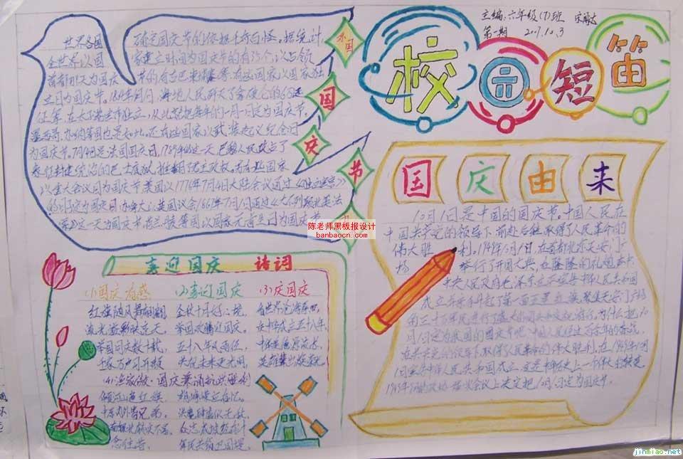 国庆节手抄报:校园仪表androdv校园ui短笛图片
