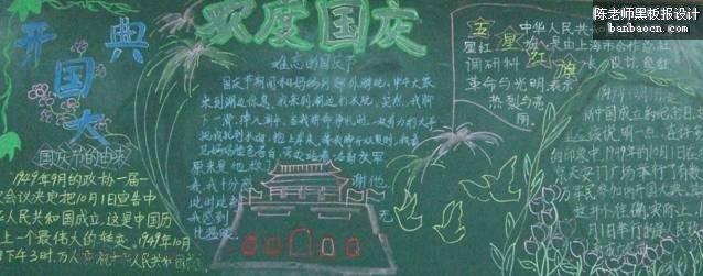 """""""庆国庆弘扬民族精神""""主题黑板报6"""
