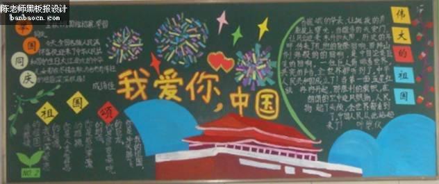 庆祝主题经典黑板报6高中国庆沈文选奥赛图片