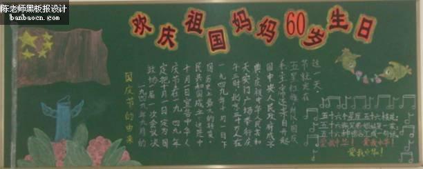 重点主题黑板报4市长高中国庆宁区排名图片