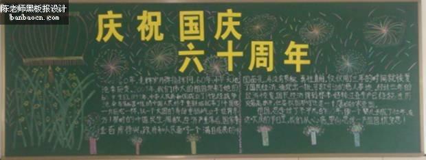 生物国庆黑板报32013福建会考高中主题图片