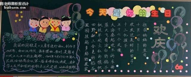 """初二年级""""庆祝国庆""""主题黑板报8"""