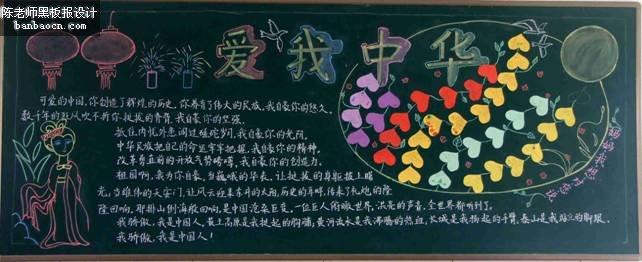 """初二年级""""庆祝国庆""""主题黑板报6"""