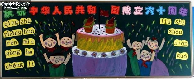 初一年级庆祝中学国庆黑板报3校花鄢陵主题三高图片