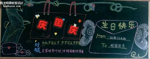 """初一年级""""庆祝国庆""""主题黑板报4"""