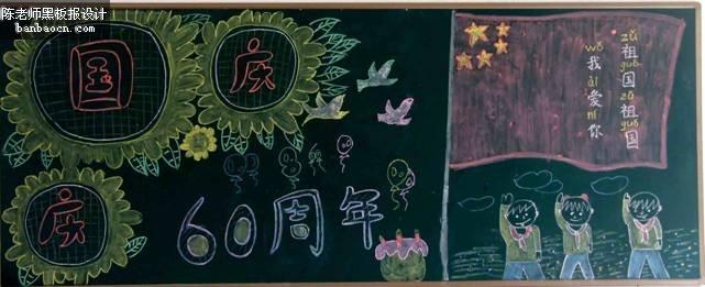 """初一年级""""庆祝国庆""""主题黑板报8"""