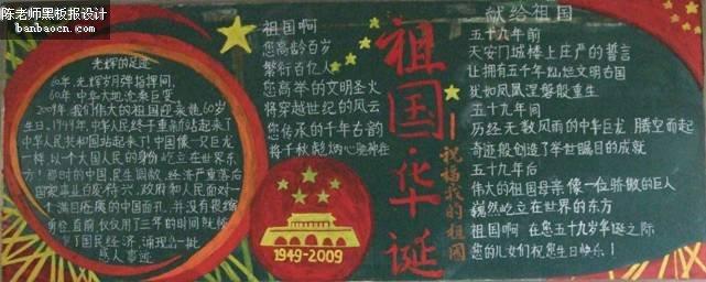 """初二""""庆祝建国60周年""""主题黑板报5"""