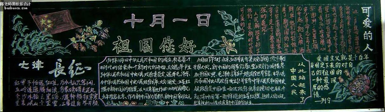 幼儿园春节放假通知黑板报