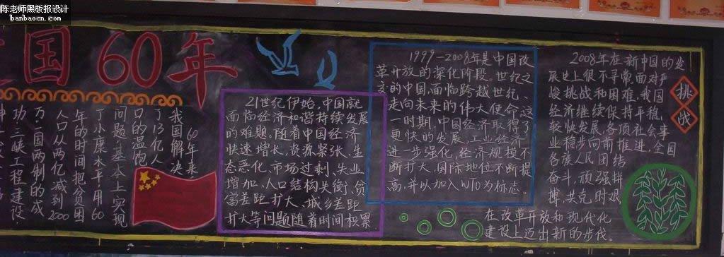 建国60周年作用黑板报展6学校v作用高中化学图片