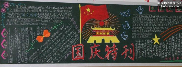 2012最新国庆节黑板报大全:国庆特刊