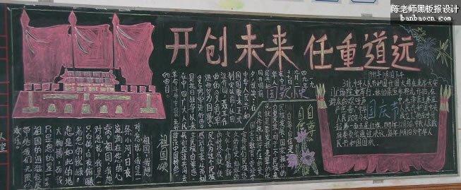 2012最新国庆节黑板报大全:开创未来