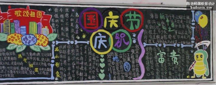 国庆节黑板报6