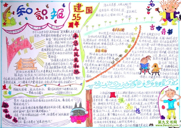 www.fz173.com_迎国庆庆国庆黑板报。