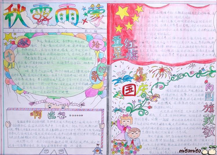 国庆节手抄报(13)