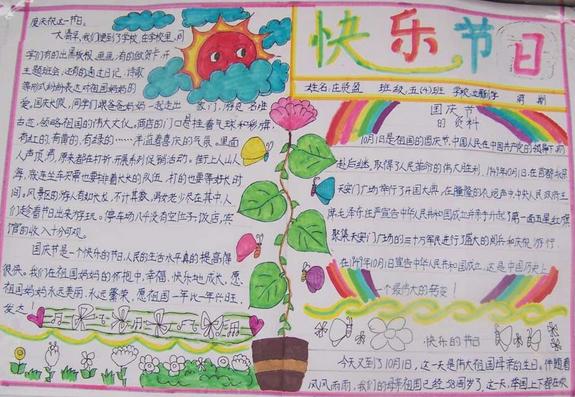 国庆小抄报-2011年国庆节小学生手抄报 快乐节日图片