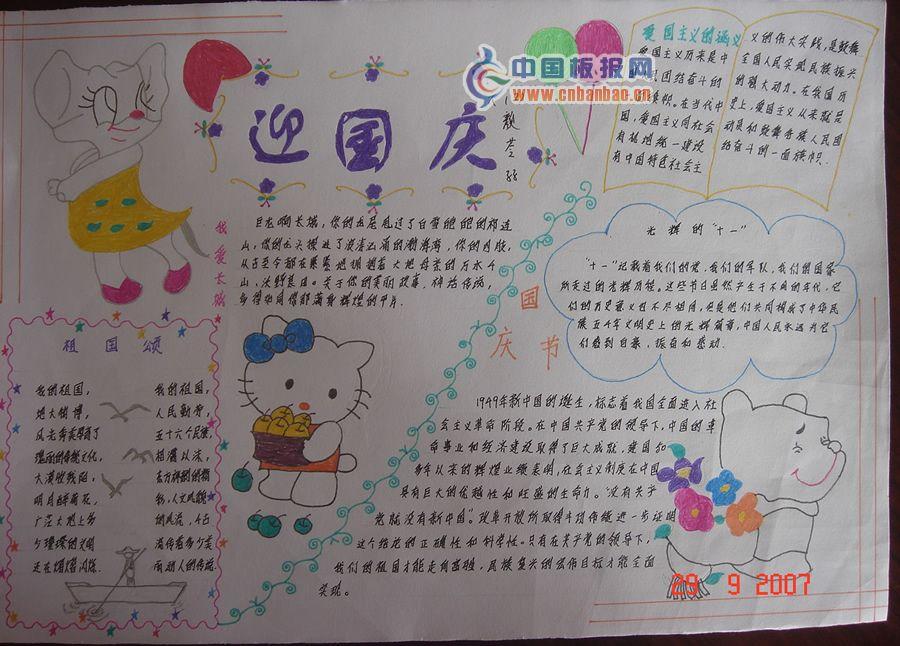 2011国庆节手抄报版面设计图