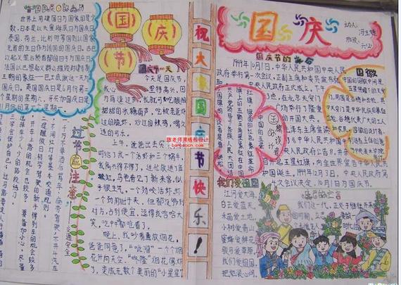 小学五年级六一板报-黑板报版图-同庆国庆节手抄报