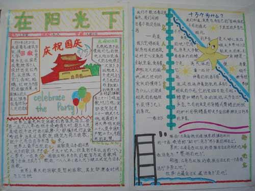 中学生国庆节手抄报 在阳光下图片